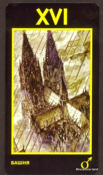 Расшифровка карты Таро Манара Башня